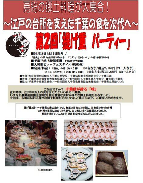 房総の郷土料理が大集合!「提げ重パーティー」 開催 @千葉三越<10/19(水)>