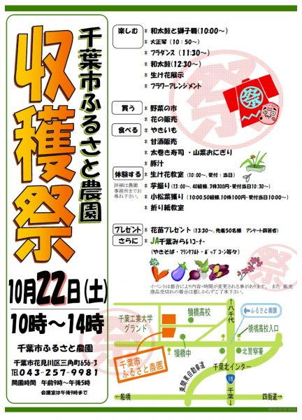 収穫祭@千葉市ふるさと農園<10/22(土)>