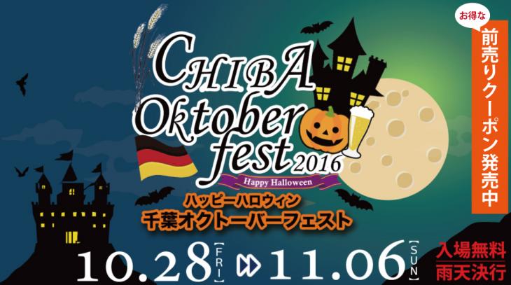 HappyHalloween★千葉オクトーバーフェスト開催!@千葉中央公園<10/28(金)~11/6(日)>