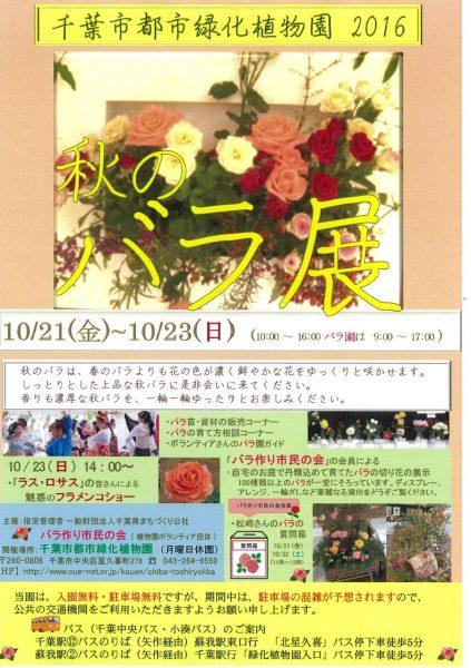 秋のバラ展@千葉市都市緑化植物園<10/21(金)~23(日)>