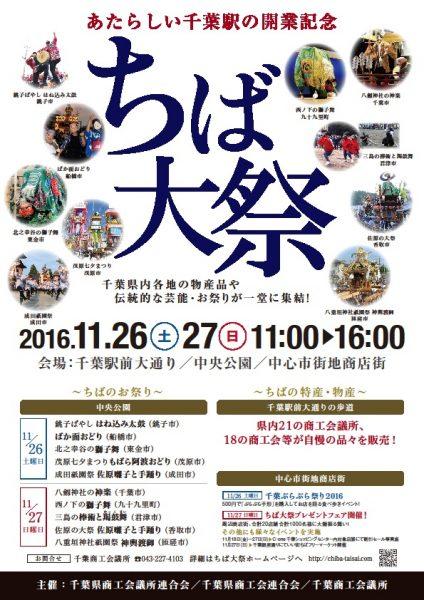 JR千葉駅新駅舎開業記念「ちば大祭」@中央公園他<11/26(土)、27(日)>