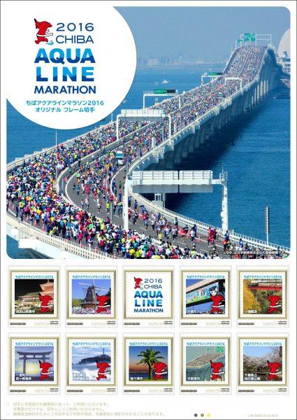 ***ちばアクアラインマラソン2016 オリジナルフレーム切手販売のご案内***