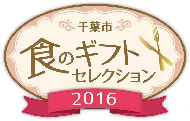 『千葉市 食のギフトセレクション2016』2次セレクション開催!!<10/8(土)・9(日)>