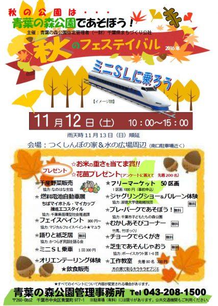 秋のフェスティバル2016@青葉の森公園<11/12(土)>
