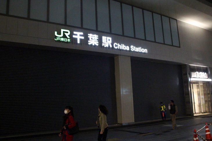△外に出ると新しい千葉駅の東口が翌日のオープンを待っています。