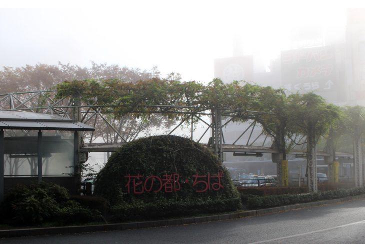 △この日は偶然にも朝から霧が立ち込めて、幻想的な千葉駅を見る事が出来ました。