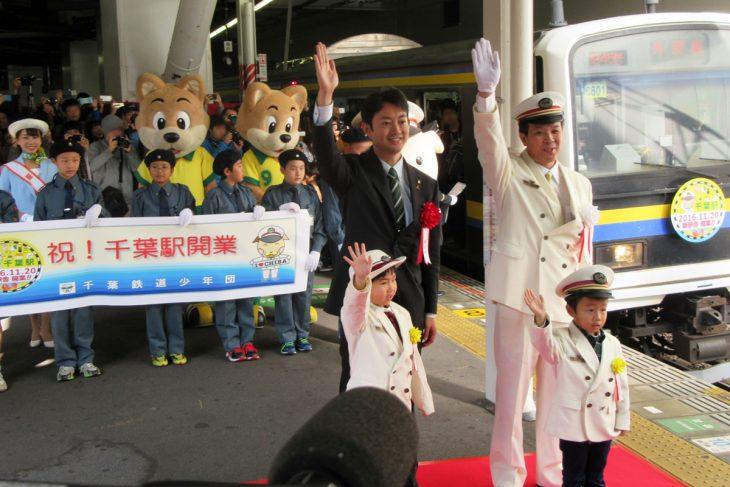 △千葉駅長の千葉様と熊谷千葉市長、子ども駅長の姉弟による「出発進行」の掛け声がありました。