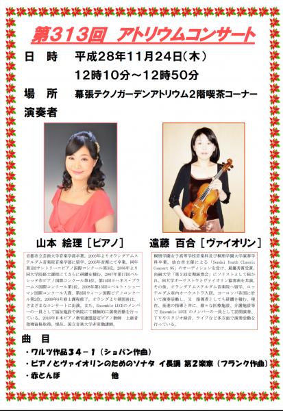 第313回 アトリウムコンサート@幕張テクノガーデン<11/24(木)>