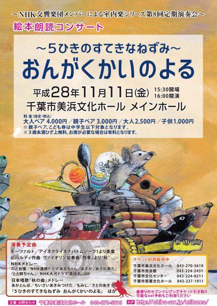 絵本朗読コンサート「~5ひきのすてきなねずみ~おんがくかいのよる」@千葉市美浜文化ホール<11/11(金)>