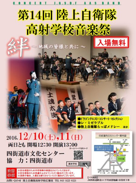 第14回陸上自衛隊 高射学校音楽祭@四街道市文化センター<12/10(土)・11(日)>