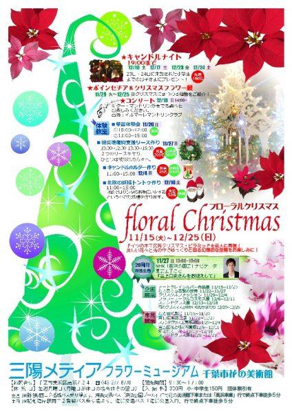 フローラルクリスマス@三陽メディアフラワーミュージアム<11/15(火)~12/25(日)>