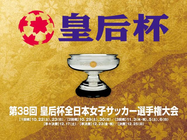 第38回皇后杯全日本女子サッカー選手権大会【決勝】@フクダ電子アリーナ<12/25(日)>
