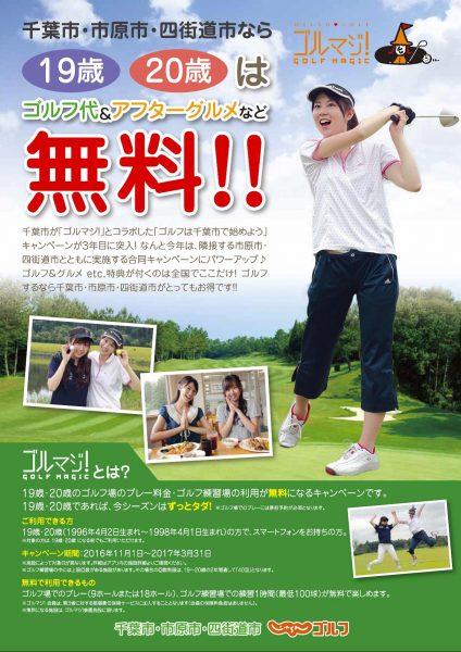 19歳20歳限定無料!!「ゴルマジ!~GOLF MAGIC~」でゴルフを始めよう!
