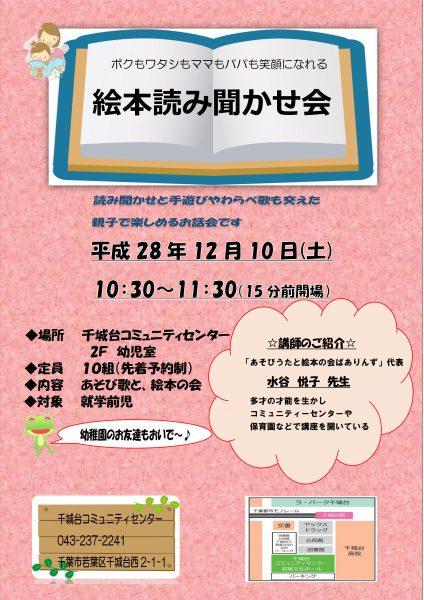 絵本読み聞かせ会@千城台コミュニティセンター<12/10(土)>