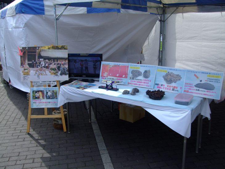 △千葉市のブースにはJFEにちなんだ、砂鉄から鉄になるまでの原料の一部展示もあり小さなお子様も興味深々な様子でした。