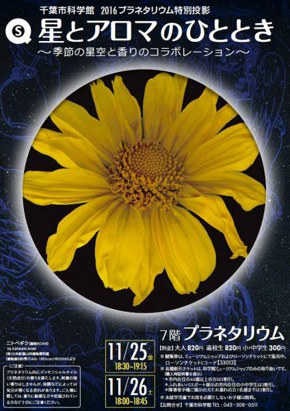 プラネタリウム特別投影「星とアロマのひととき」@千葉市科学館<11/25(金)・26(土)>