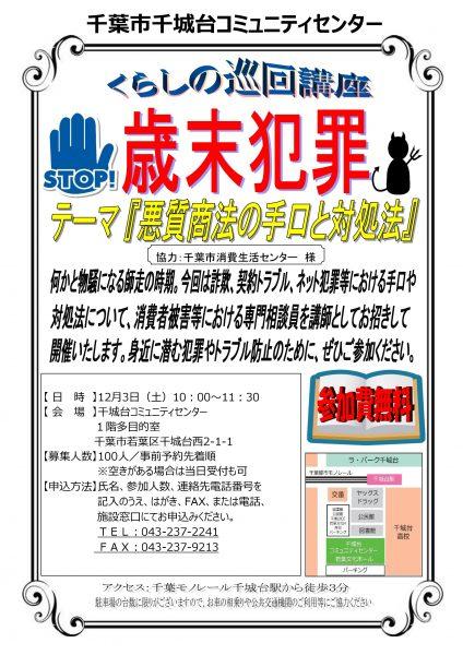 くらしの巡回講座@千城台コミュニティーセンター<12/3(土)>