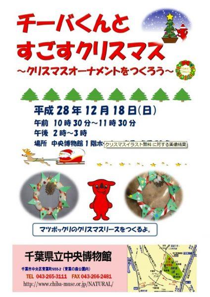 チーバくんとすごすクリスマス@千葉県立中央博物館<12/18(日)>