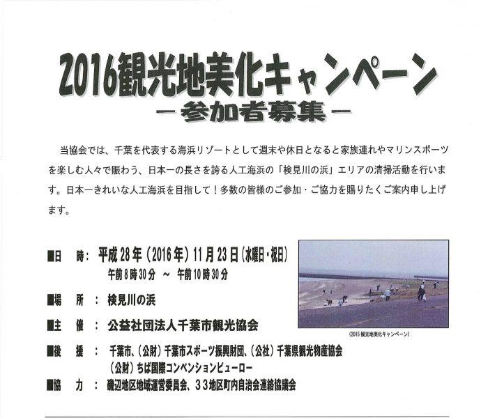 2016 観光地美化キャンペーン@検見川の浜 参加者募集中!<11/23(水・祝)>