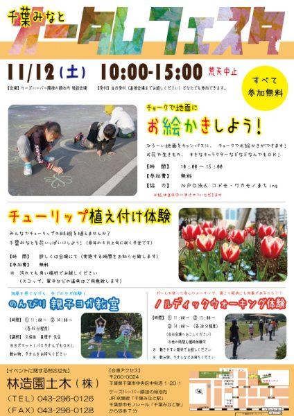 千葉みなとオータムフェスタ  @千葉みなと港湾緑地<11/12(土)>