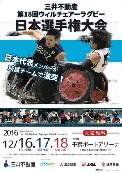 三井不動産第18回ウィルチェアーラグビー日本選手権大会<12/16(金)~18(日)>