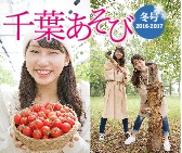 無料誌「千葉あそび」2016-2017冬号発行!