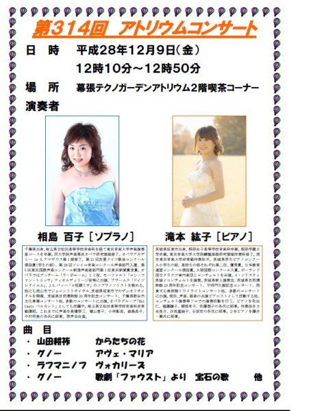 第314回 アトリウムコンサート@幕張テクノガーデン<12/9(金)>