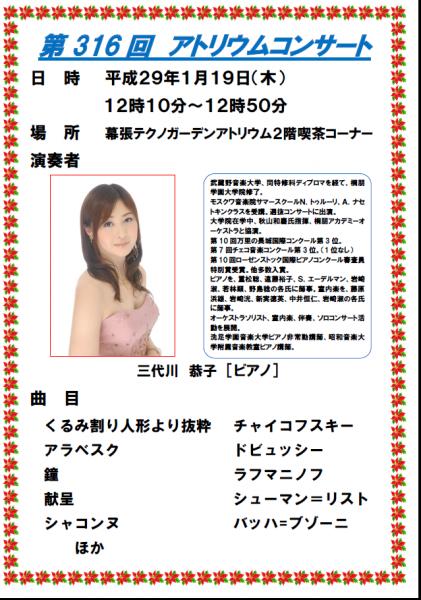 第316回アトリウムコンサート@幕張テクノガーデン<1/19(木)>