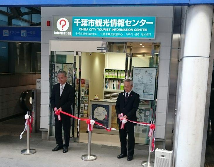 JR千葉駅前に新しい千葉市観光情報センターがオープンしました☆<12/2(金)>