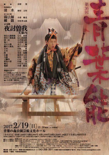 第36回青葉能@青葉の森芸術文化ホール<2/19(日)>