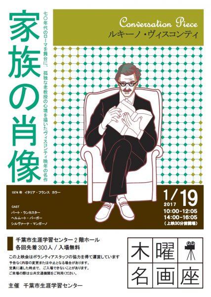 木曜名画座「家族の肖像」@千葉市生涯学習センター<1/19(木)>