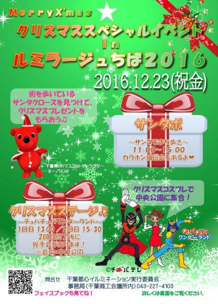 クリスマススペシャルイベントinルミラージュちば2016@千葉中央公園<12/23(金)>
