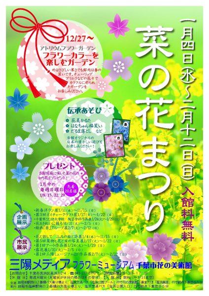 菜の花まつり@三陽メディアフラワーミュージアム<1/4(水)~2/12(日)>