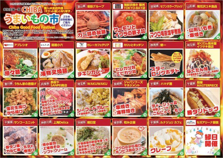 千葉うまいもの市Chiba Good Food Festival開催!@フェスティバルウォーク蘇我<12/23(金・祝)・24(土)・25(日)>