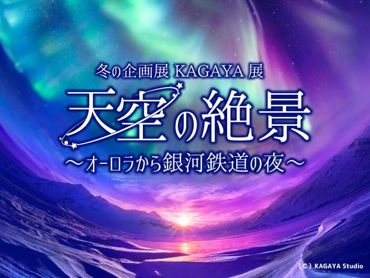 冬の企画展「KAGAYA展 天空の絶景~オーロラから銀河鉄道の夜~」<1/2(月・祝)~2/12(日)>
