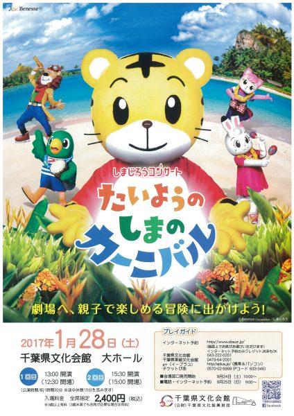 しまじろうコンサート たいようのしまのカーニバル@千葉県文化会館<1/28(土)>