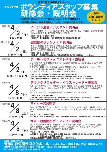 【募集】平成29年度『青葉の森芸術文化ホール ボランティアスタッフ』募集!!
