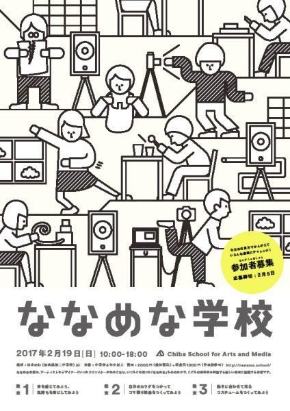 締切間近☆ 子ども向けメディアアートワークショップ「ななめな学校」 <2/19(日)>