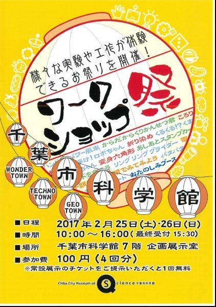 ワークショップ祭@千葉市科学館<2/25(土)・26(日)>