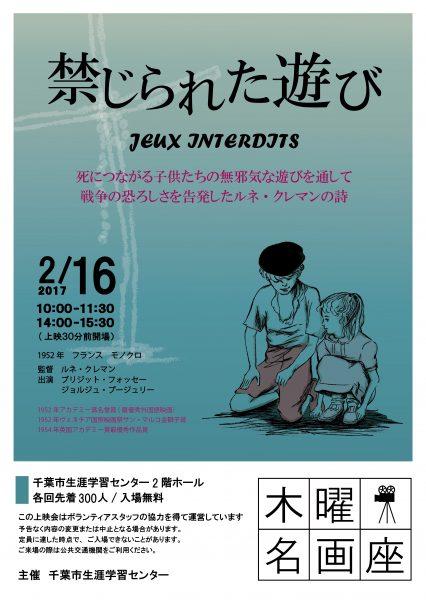 木曜名画座「スワンの恋」@千葉市生涯学習センター<2/22(木)・2/23㈮>