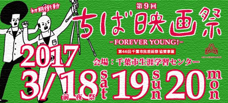 【告知】『ちば映画祭』今年も開催します!!<前夜祭3/18(土)、本祭3/19(日)、20(月)>