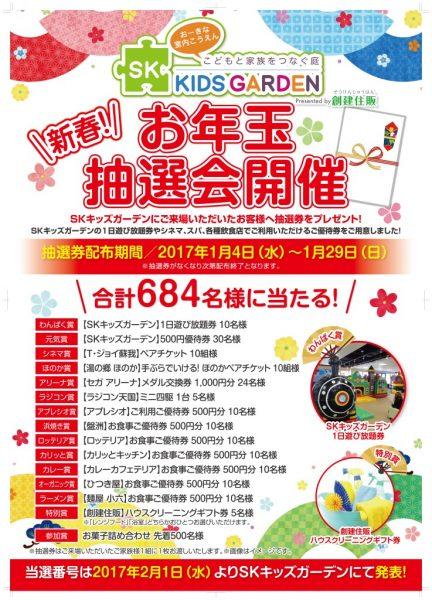 「SKキッズガーデン」新春!お年玉抽選会開催@フェスティバルウォーク蘇我<1/4(水)~29(日)>
