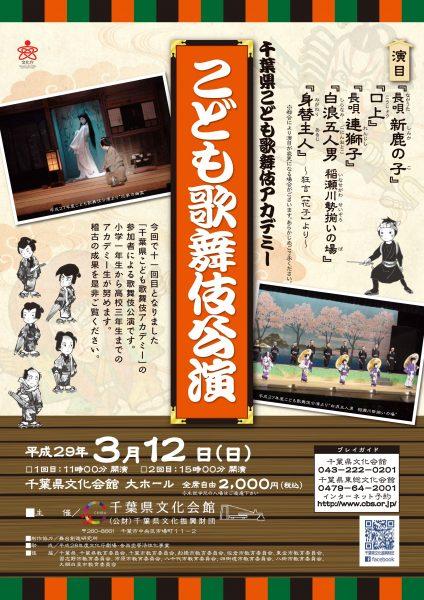 千葉県こども歌舞伎アカデミー こども歌舞伎公演@千葉県文化会館<3/12(日)>