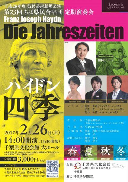 第23回ちば県民合唱団 定期演奏会@千葉県文化会館<2/26(日)>