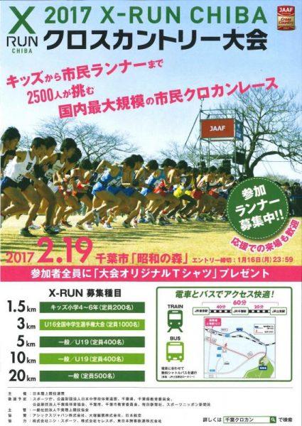 千葉クロスカントリー大会X-RUNCHIBA2017@昭和の森<2/19(日)>