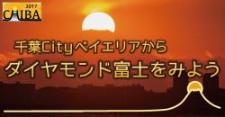千葉市Cityベイエリアからダイヤモンド富士をみよう
