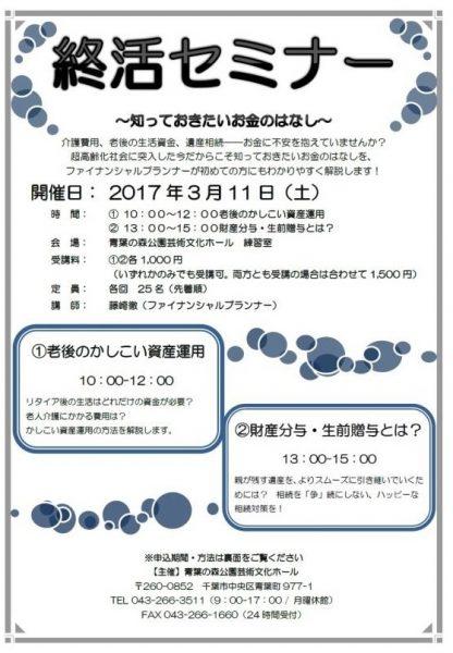 終活セミナー ~知っておきたいお金の話~<3/11(土)>