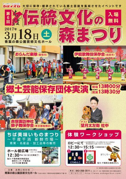 第6回ちば伝統文化の森まつり@青葉の森公園芸術文化ホール<3/18(土)>