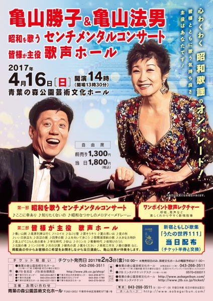昭和を歌う センチメンタルコンサート~皆様が主役 歌声ホール@青葉の森芸術文化ホール<4/16(日)>