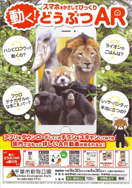千葉市動物公園 「動く!動物AR」動画を始めました☆
